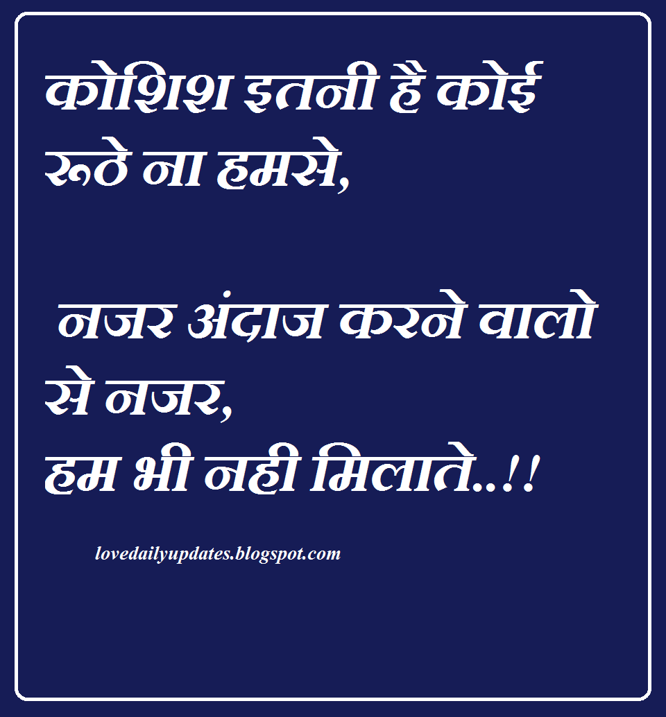 Attitude Shayari In Hindi Whatsapp Status Quotes Daily Updates