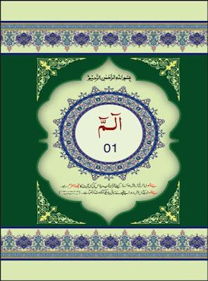 Download: Al-Quran – Para 1 in pdf