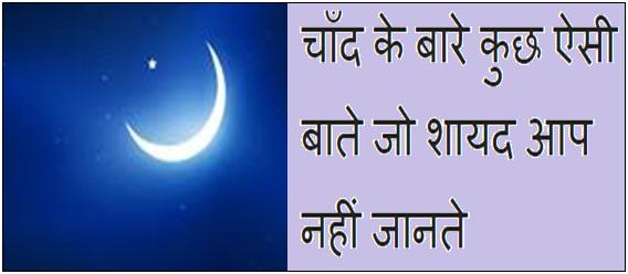 Chand Ke Bare Me Jankari In Hindi
