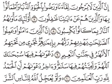Tafsir Surat Yunus Ayat 6, 7, 8, 9, 10