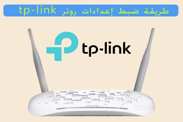 أفضل طريقة لضبط إعدادات روتر Tp Link بسهولة