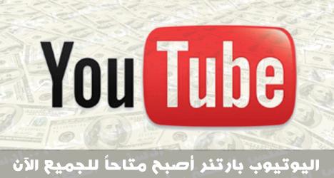 0fb374efb دون استخدام لأى طرق ملتوية، و دون الحاجة للتحايل، أصبح الآن بمقدورك  الاشتراك فى خدمة YouTube Partner مباشرة، و الاستفادة من كافة المميزات و على  رأسها تحقيق ...