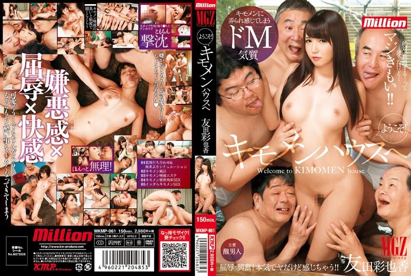 [MKMP-061] – ようこそ キモメンハウスへ 友田彩也香