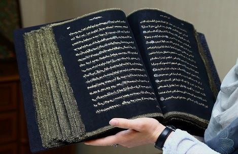 Dibuat Dari Kain Sutera Dan Bertuliskan Tinta Emas, Al Qur'an Ini Sungguh Begitu Indah