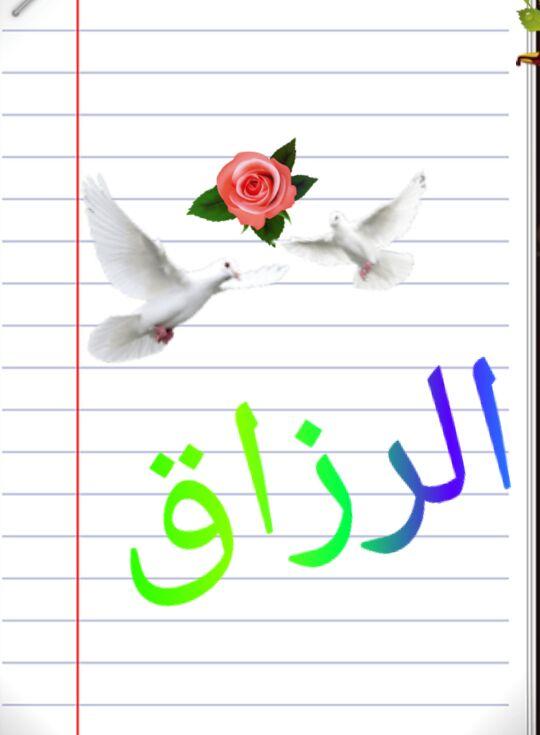 Ar-Razzaq - Islamic Names