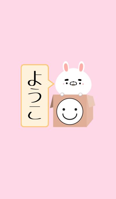 Pretty Youko Name Theme