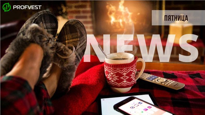 Новости от 29.11.19