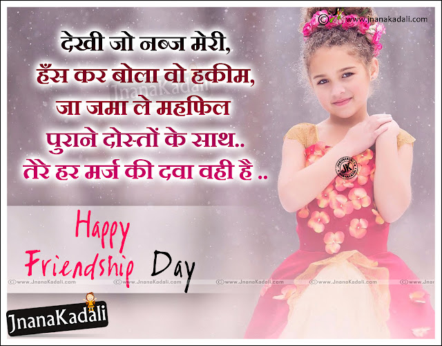 Dosti Sheyari hd wallpapers in Hindi language best friendship quotes for friends Nice online friendship day hindi messages 2016 Hindi dosti divas hd wallpapers with messges jnanakadali international friendship day wishes quotes