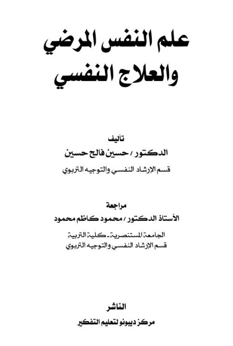 تحميل كتاب علم النفس المرضي و العلاج النفسي pdf