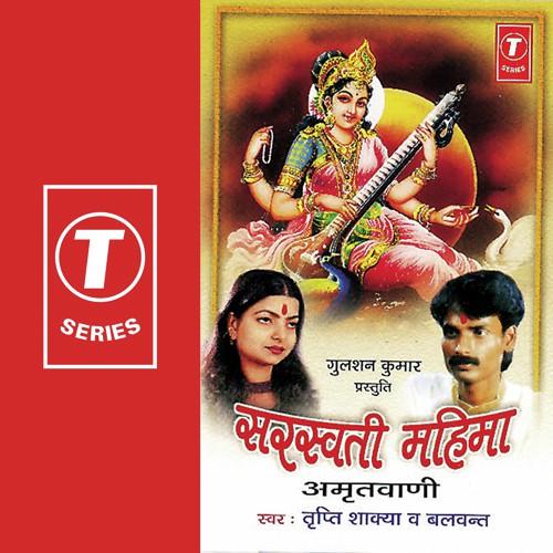 Saraswati Mahima (Amritwani) -Tripti Shakya