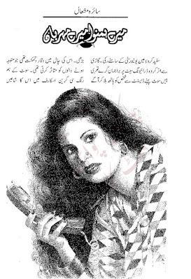 Mere humnawa mere meharban by Saira Mishal pdf