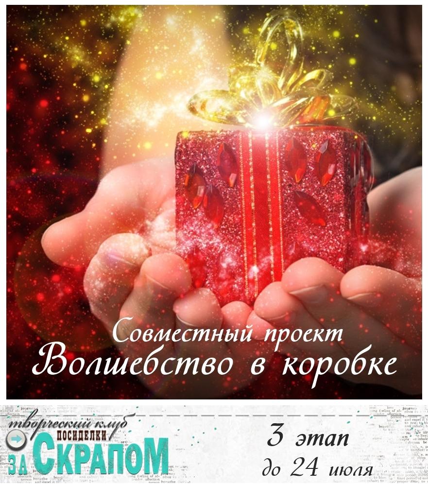 """СП """"Волшебство в коробке"""" 3 этап"""