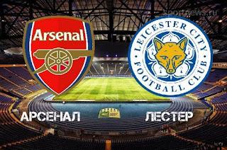 Арсенал – Лестер Сити прямая трансляция онлайн