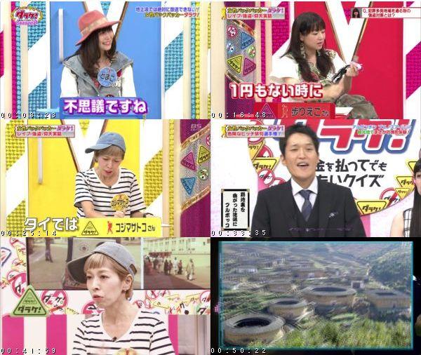 [TV-Variety] ダラケ!シーズン9 #4 「女性バックパッカー」ダラケ!