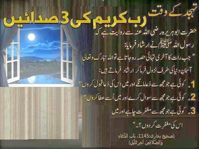 Tahajjud K Waqt