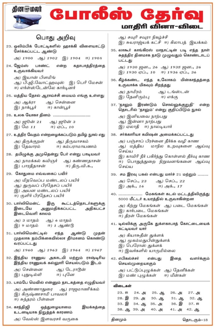 TN Police Exam Model Questions and Answers Tamil