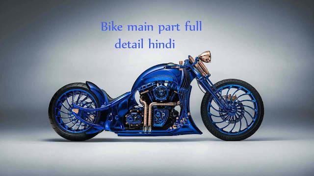 Bike main part full detail hindi