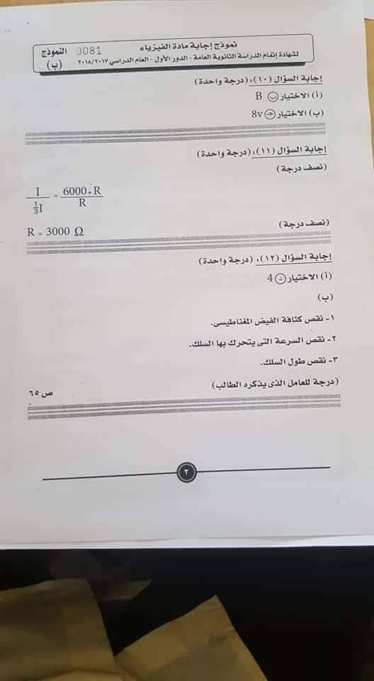 النموذج الرسمي لإجابة امتحان الفيزياء للثانوية العامة 2018 بتوزيع الدرجات 3