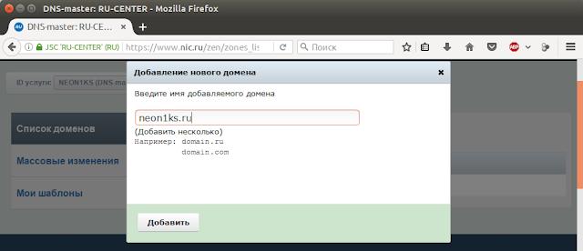 Добавление нового домена в DNS-Master