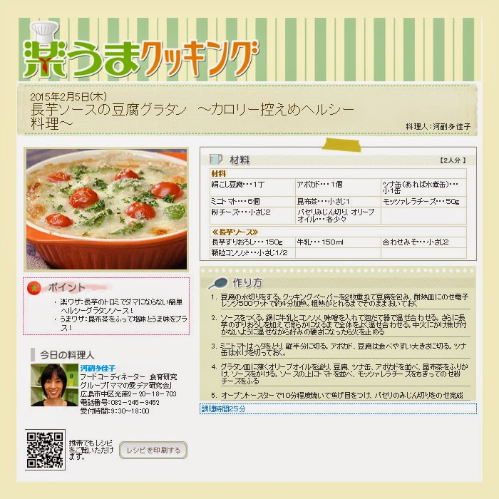 http://www.rcc-tv.jp/imanama/ryori/?d=20150205