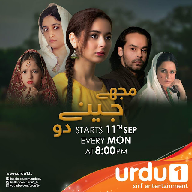 'Mujhay Jeenay Doh' Drama on Urdu1 Channel Wiki Plot,Cast,Promo,Title Song,Timing