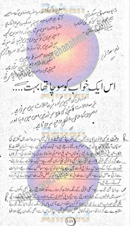 Urdu Novels Is Ek Khwab ko socha tha bohat by Asia Razaqi PDF