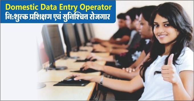 आधार कार्ड में डाटा एंट्री ऑपरेटर के पदों पर भर्ती
