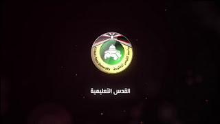 تردد قناة القــدس التعليــميه