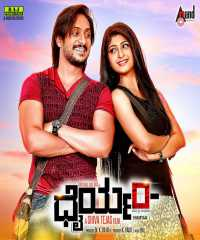 Dhairyam 2017 Hindi - Kannada Movie Download 400mb