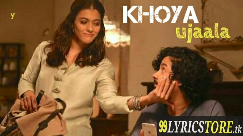Latest song lyrics, Kajol song lyrics