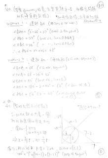 2017 DSE Math P2 Solution (Q40,41)