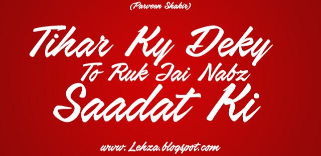 Tihar Ky Deky To Ruk Jai Nabz Saadat Ki By Parveen Shakir