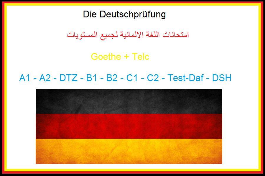 تعلم اللغة الالمانية لناطقين باللغة العربية يناير 2017