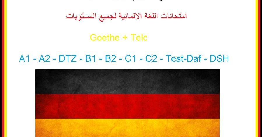 تعلم اللغة الالمانية لناطقين باللغة العربية يحتوي هذا البوست على