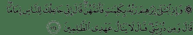 Surat Al-Baqarah Ayat 124
