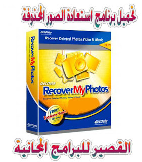 Recover My Photos