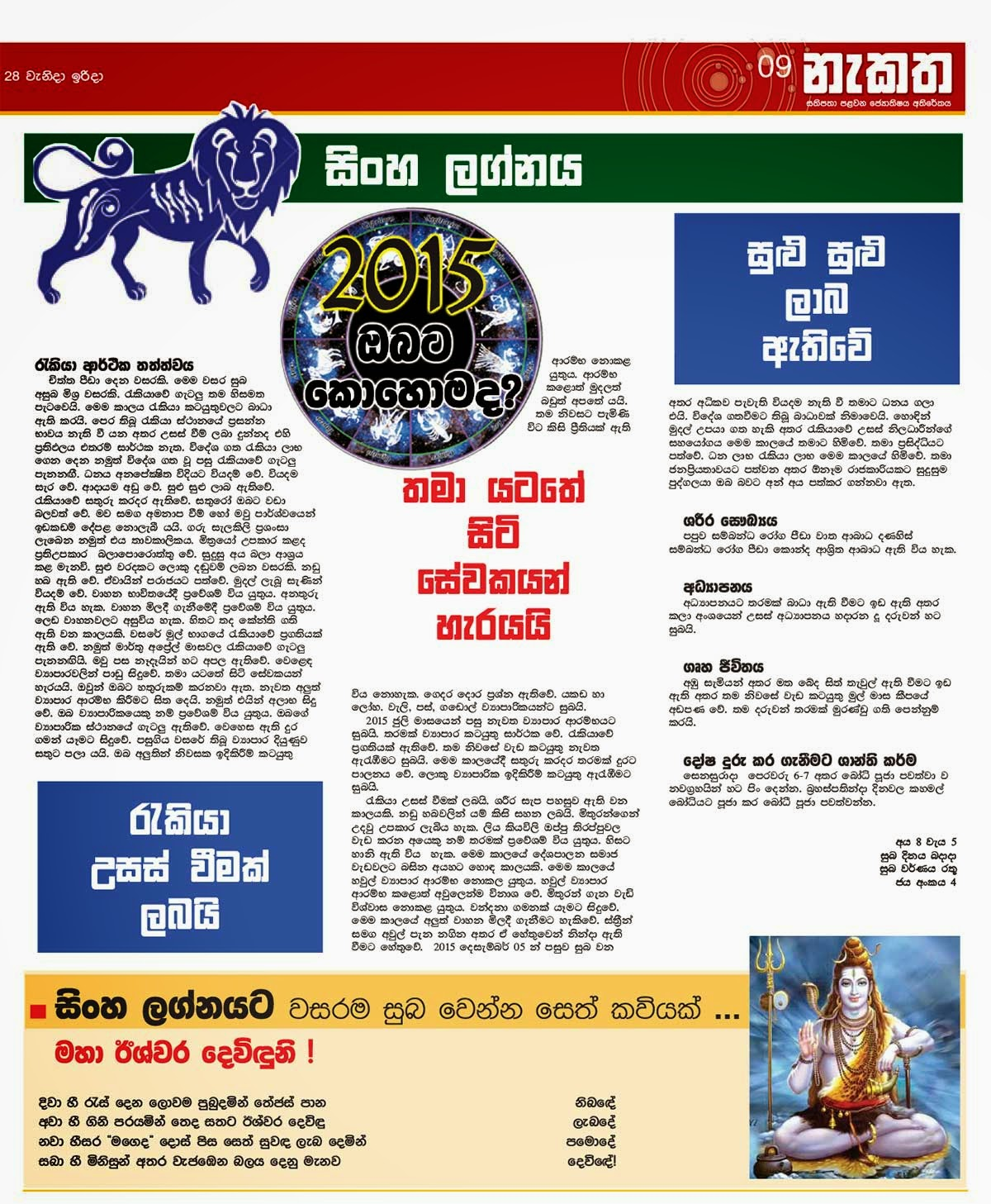 horoscope matching software free download sri lanka