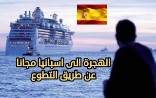 الهجرة الى اسبانيا مجانا من خلال التطوع
