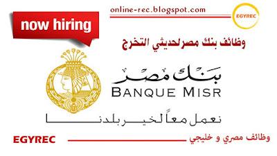 وظائف بنك مصر للخريجين من 2014 حتى 2018 بالمحافظات