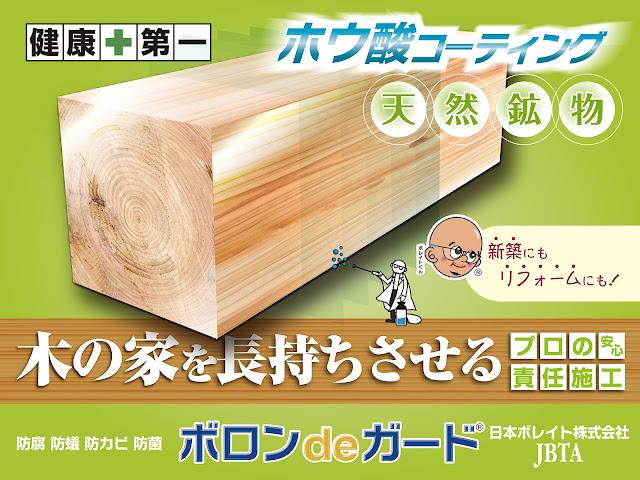 木材劣化対策工事