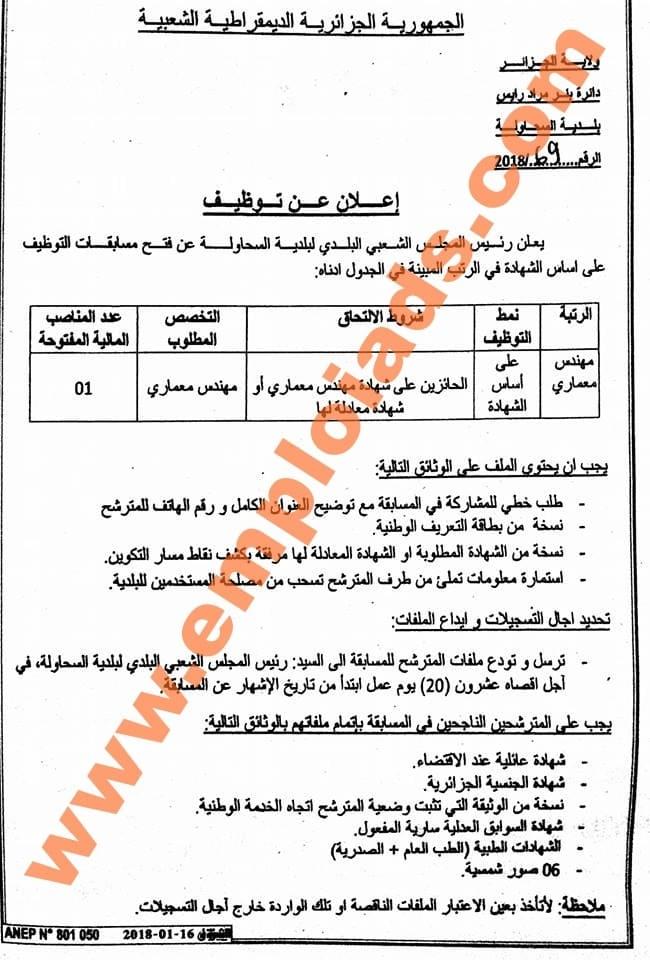 اعلان مسابقة توظيف ببلدية السحاولة ولاية الجزائر جانفي 2018