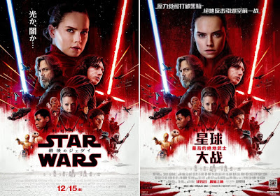 Star Wars: The Last Jedi International Theatrical One Sheet Movie Posters