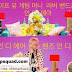 [FAKTA] Kontribusi dan Pengaruh Ide Nicki Minaj di MV BTS – IDOL (2018)