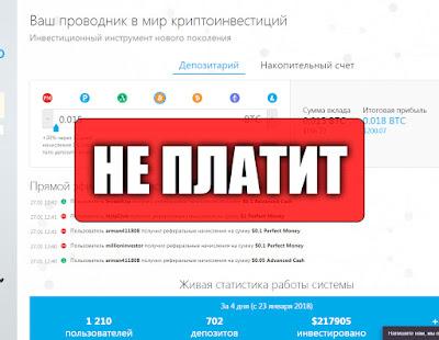 Скриншоты выплат с хайпа crypteiro.com