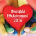 Φεστιβάλ Εθελοντισμού 2016 «VoluntaryAction»