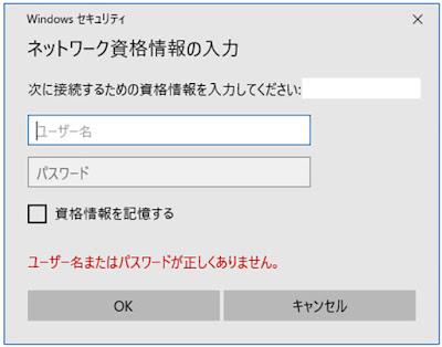 Windowsセキュリティ ネットワーク資格情報の入力