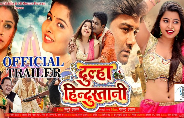 Bhojpuri Movie Dulha Hindustani Trailer video youtube, Dulha Hindustani Dulha Hindustani | Bhojpuri Movie Official Trailer movie wallpaper