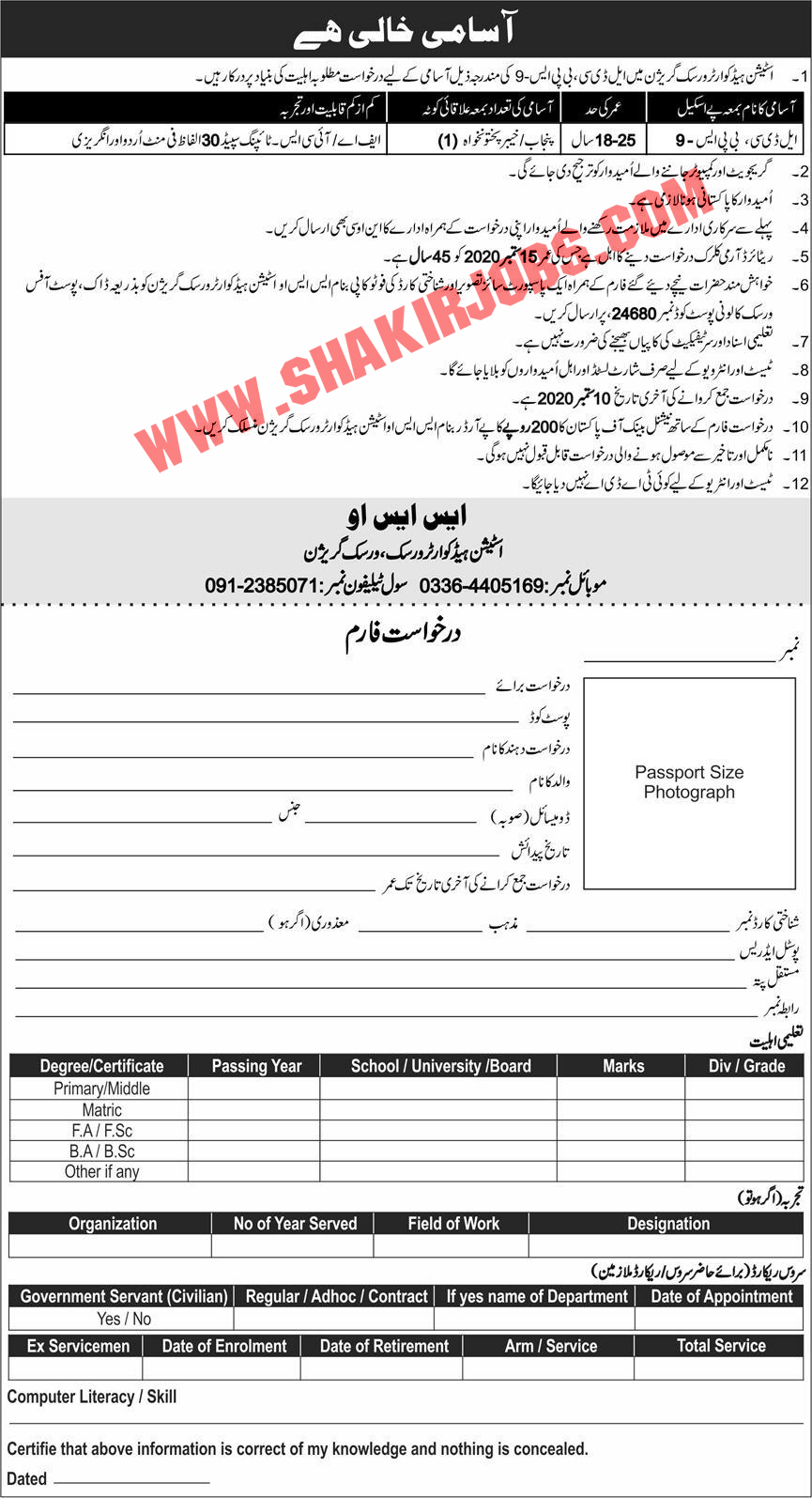 Jobs in Station Headquarter Warsak Garrison Jobs September 2020