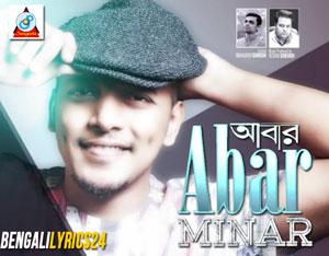 Abar, Minar Rahman