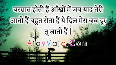 Sad status collection in Hindi